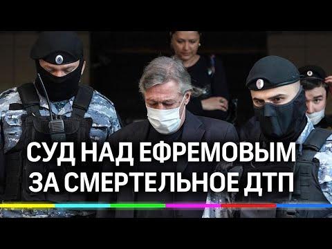 Дело Ефремова: суд и новые подробности в деле о пьяном ДТП. Прямая трансляция от Пресненского суда