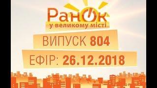 Утро в Большом Городе – Выпуск 804 – 26.12.2018