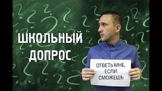 """Программа """"Школьный допрос"""": """"Левша"""" муссоны-силачи и Багратион"""