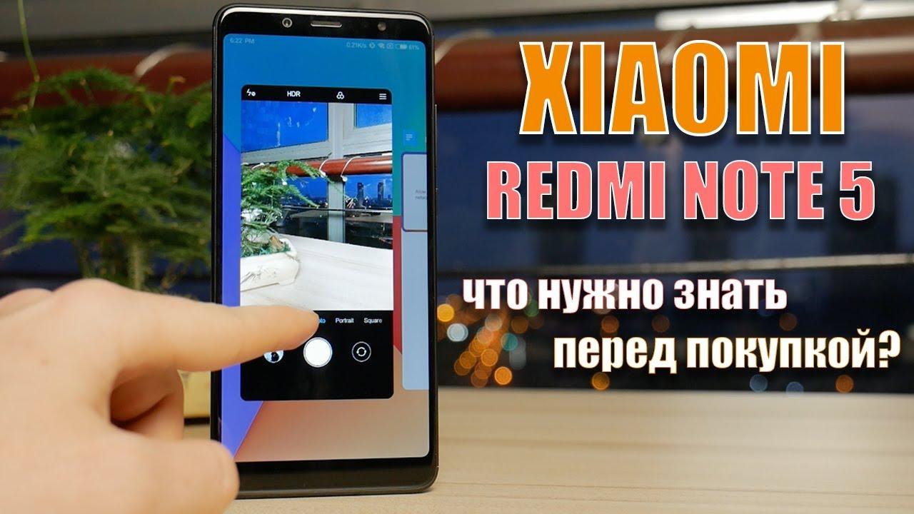 Перед покупкой Xiaomi Redmi Note 5: разные версии, камера