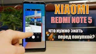 Перед покупкой Xiaomi Redmi Note 5: разные версии, камера, глюки, PUBG
