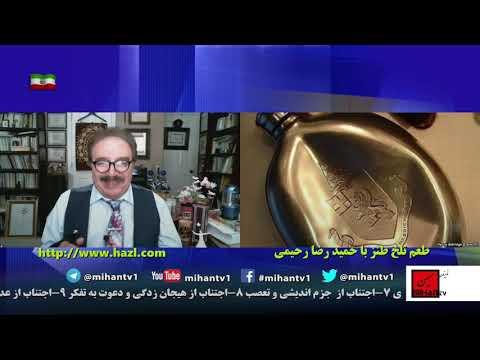 طعم تلخ طنزبرنامه طنز سیاسی ازحمیدرضا رحیمی برنامه  178