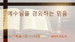 """3월 14일 """"예수님을 경외하는 믿음"""" (누가복음 7장 1~10절) 설교"""