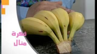 فكره لحفظ الموز - مطبخ منال العالم