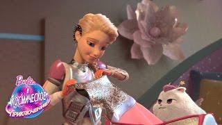Подготовка к Великому Балу Barbie и Космическое приключение Barbie