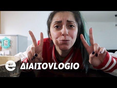 ΔΙΑΙΤΑ; ΓΙΑ ΚΑΝΕΝΑ ΒΛΟΓΚΟ! #diaitovlogio [S04E25]