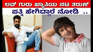 ಲವ್ ಗುರು ಖ್ಯಾತಿಯ ನಟ ತರುಣ್ ಪತ್ನಿ ಹೇಗಿದ್ದಾರೆ ನೋಡಿ    Loveguru Actor Tarun Wife   Kannada updates