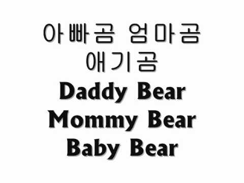 Three Bears 곰 세 마리 (Tatlong oso)