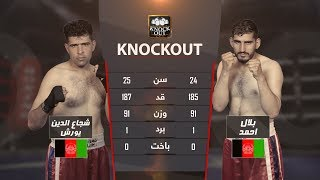 KNOCKOUT S.01 EP.06 - ناک اوت - بلال احمد در مقابل شجاع الدین یورش