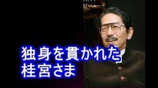 【皇室News】独身を貫かれた桂宮宣仁さま 簡単に結婚をできない皇族の方...