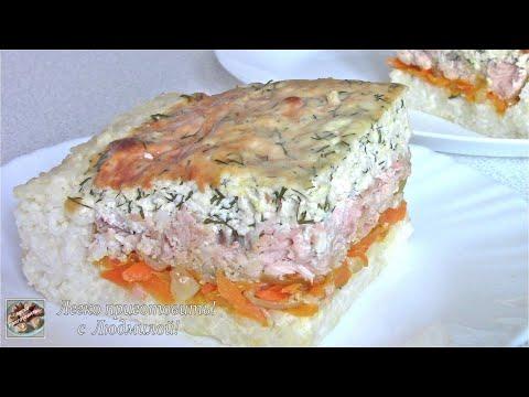 Вкуснейшая рыбная запеканка. Сочная горбуша под соусом в духовке. Легко приготовить!