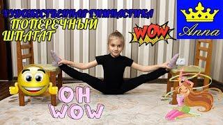 NEW|Как быстро сесть на шпагат| видео урок | поперечный шпагат |растяжка| гимнастика с Анной Кри