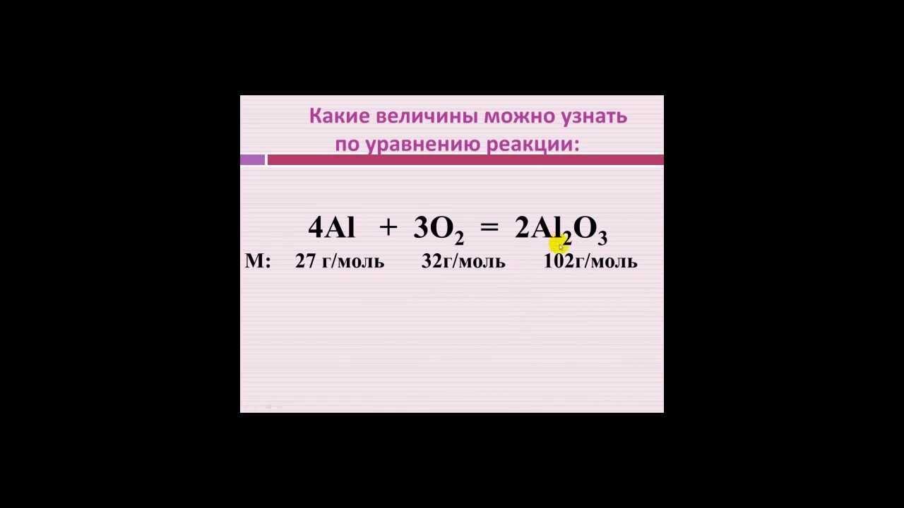 Решение химических задач с помощью уравнений решить задачу с записью вопросов