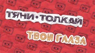 Тяни-Толкай - ТВОИ ГЛАЗА (Original Lyric Video)