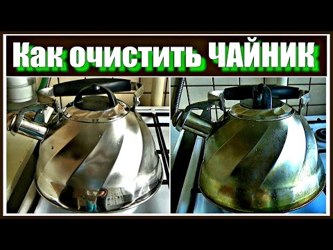 КАК очистить ЧАЙНИК. Два ЭФФЕКТИВНЫХ способа ПОЧИСТИТЬ накипь на чайнике.