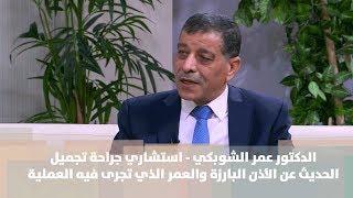د. عمر الشوبكي - الأذن البارزة