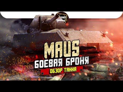 Maus - Бронеплита для командной игры. Обзор танка / WoT Blitz