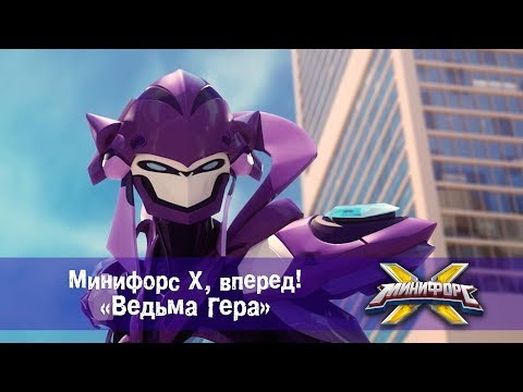 Минифорс Х, вперед!