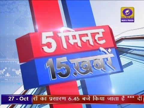 05 MIN 15 KHABREIN । 28 October 2019 । 05 मिनट 15 खबरें । DD NEWS MP।