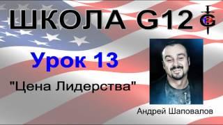 Школа G12 Урок 13