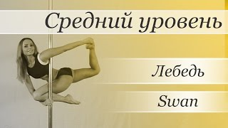 How to pole dance trick Swan  - pole dance tutorial /Уроки pole dance - Лебедь(Видео уроки по танцу на пилоне от Валерии Поклонской Трюк: Swan / Лебедь http://www.youtube.com/user/poledancerussia?sub_confirmation=1..., 2016-02-09T20:52:26.000Z)