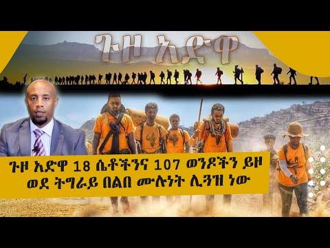 ጉዞ አድዋ 18 ሴቶችንና 107 ወንዶችን ይዞ ወደ ትግራይ በልበ ሙሉነት ሊጓዝ ነው l Tadias Addis