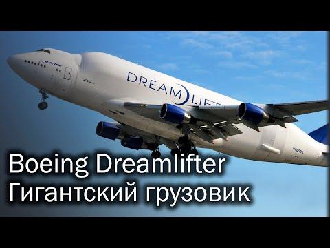 Boeing Dreamlifter - самый большой грузовой самолет