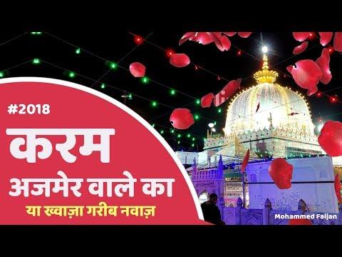 Karam Ajmer Wale Ka | New Qawwali 2018 | Ajmer Sharif Dargah Qawwali 🔥🔥