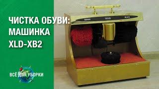 видео Машинки для чистки обуви для офиса