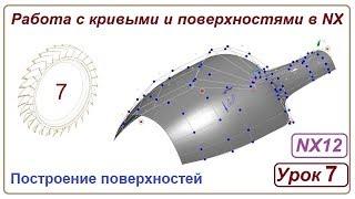 Построение поверхностей в NX. Урок 7. (Поверхности)