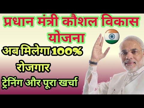 प्रधान मंत्री कौशल विकास योजना 2018. pradhan mantri koshal vikas yojana 2018 in hindi पूरी जानकारी।