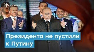 Президента не пустили к Путину | Крымский вечер