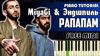 MiyaGi & Эндшпиль feat. 9 Грамм – Рапапам | Tutorial Piano + Free MIDI