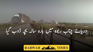 River Chenab Nagar Rabwah my 12 sala bach doob gya