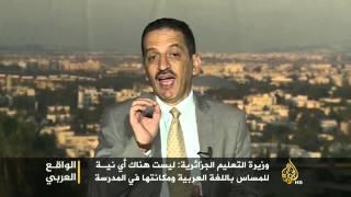 الواقع العربي-مقترح للتعليم باللهجة العامية يثير جدلا جزائريا