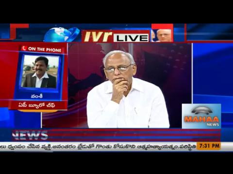 AP CM Chandrababu Meets Narayana Family|Big Cyber Attack|Vizag HAwala Money|Editor's Time With IVR