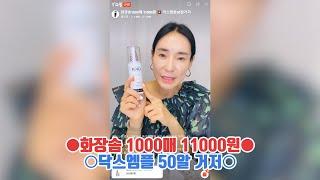●화장솜 1000매 1…