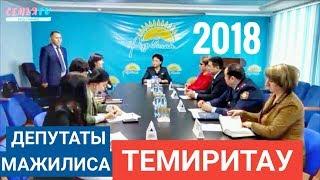 Приезд депутатов Мажилиса Парламента в г. Темиртау