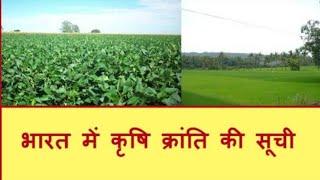 bharat me krishi kranti !! भारत की प्रमुख कृषि क्रांतियां ।।।