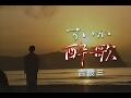 酔歌 (カラオケ) 吉幾三
