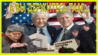 Новый взгляд - Ельцин в конгрессе США, Путин, Ельцин центр   Митинги и протесты в России