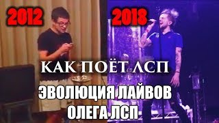 ЭВОЛЮЦИЯ ЛАЙВОВ ЛСП / Как менялся голос за 8 лет / Как поёт ЛСП