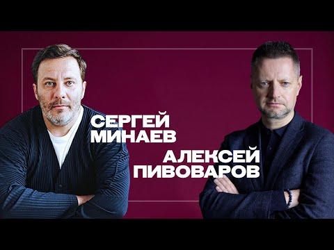 Алексей Пивоваров и Сергей Минаев: интервью