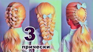 3 Прически для девочек на длинные волосы Прически в школу садик на последний звонок выпускной