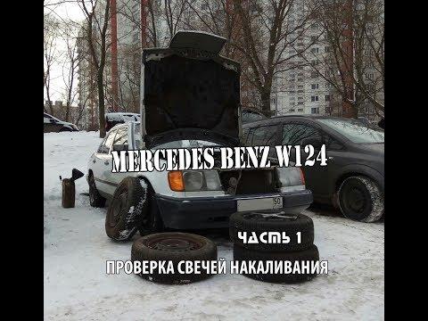 Проверка свечей накаливания Дизель om 601 Mercedes Benz W124 2.0 Diesel