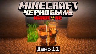 100 Дней в ЧЕРНОБЫЛЕ в МАЙНКРАФТ / #11 / ОПАСНЫЙ ПОХОД! НАШЛИ АРТЕФАКТ! / Minecraft Хардкор