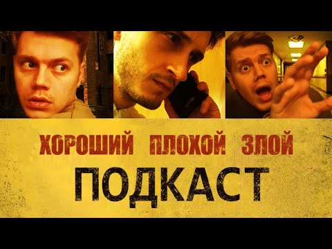 Кино на карантине | ХОРОШИЙ ПЛОХОЙ ЗЛОЙ ПОДКАСТ №18
