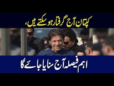 Imran Khan hearing in  PTV, Parliament attack case | Neo News