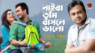 Naiba Tumi Basle Bhalo   F A Sumon   ft Sabila Nur , Jovan   Bangla Music Video 2019