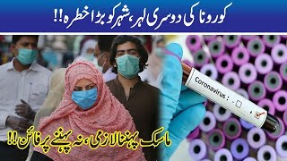 Wearing Face Mask Mandatory As Second Virus Wave Hits Lahore